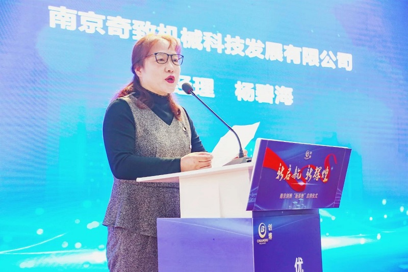 Ms. Yang Bihai, Vendor Representative, General Manager of Nanjing Qizhi Machinery Technology Development Co., Ltd., delivers a speech.