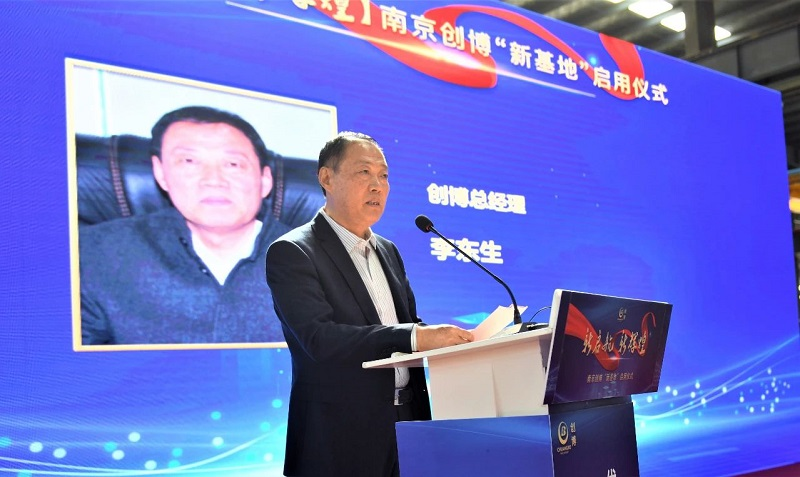 Mr, Li Dongsheng, General Manager of Chuangbo delivers a welcome speech.