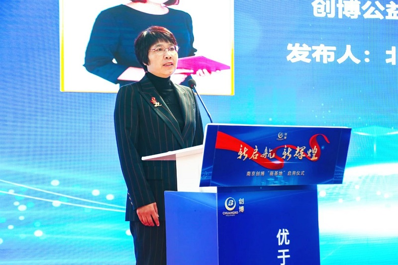 Ms. Xin Chunling, Associate Professor Beijing University of Chemical Technology, announces the public welfare projects assisted by Chuangbo and the selected list at the opening ceremony HELPING R&D TO REAL